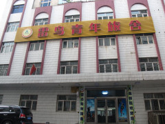 Xinjiang Leiniao Int`l Youth Hostel