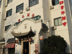 Huangshan Cozy Int`l Youth Hostel