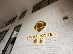 Hangzhou Lotus Int`l Youth Hostel