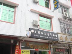 Panda Youth Hostel