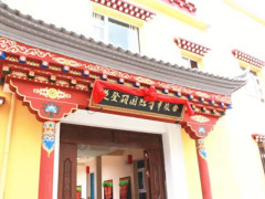 Shangri-La Baita International YH