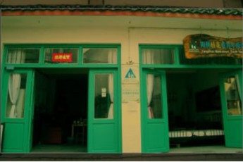 Yangshuo Backstreet Youth Hostel :