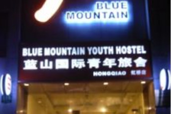 Blue Mountain HongQiao Youth Hostel :
