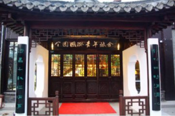 Geyuan Garden International Youth Hostel :