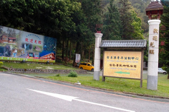 Sun Moon Lake Youth Activity Center : Car entrance outside Sun Moon Lake Youth Activity Center in Taiwan