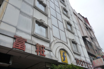 Taipei - Fu Chang Hotel International YH : Exterior of the Taipei - Fu Chang Hotel International YH Hostel in Taiwan
