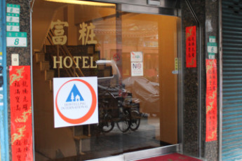 Taipei - Fu Chang Hotel International YH : Entrance of the Taipei - Fu Chang Hotel International YH Hostel in Taiwan