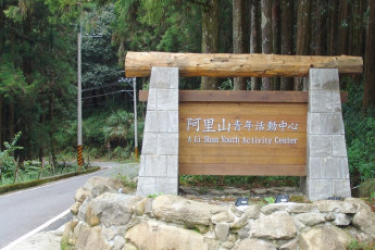 Alishan Youth Activity Center : Alishan Youth Activity Center hostel in Taiwan's sign