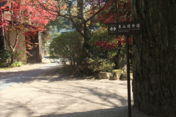 Takayama - Hida-Takayama-Tensho YH : Hida-Takayama-Tensho Youth Hoste