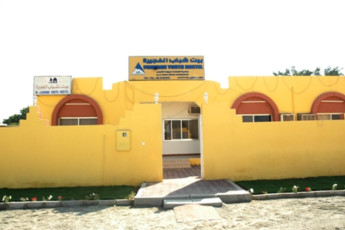Fujairah Hostel : Exterior view of the Fujairah Hostel in the United Arab Emirates