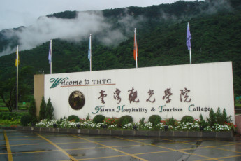 Taiwan Hospitality & Tourism College : Sign at the Taiwan Hospitality and Tourism College Hostel