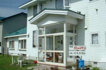 Tokachi-Ikeda - Kitanokotan YH : Front Exterior View of Tokachi-Ikeda - Kitanokotan Hostel, Japan