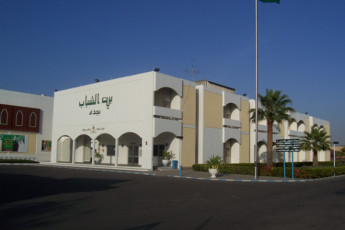 Jeddah Governorate : Exterior View of Jeddah Governorate Hostel, Saudi Arabia