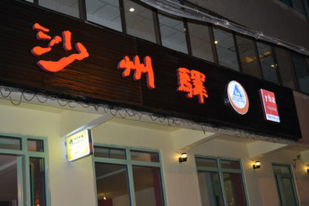 Dunhuang Shazhouyi International YH : hostel Logo