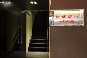 Main Inn Taipei :