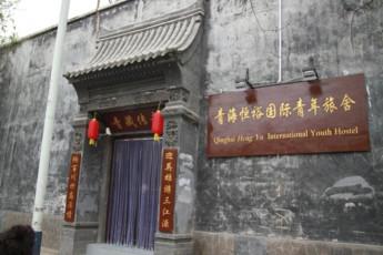 Qinghai Hengyu International Youth Hostel :