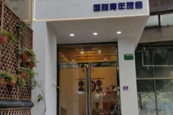 Xiamen Nanhu Lufei International Youth Hostel : hostel exterior