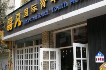 Guizhou Yifan Int`l Youth Hostel : hostel exterior