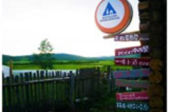 Hulun Buir Grassland International Youth Hostel : Hulunbuir Grassland external image