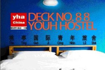 Chongqing - Deck No.88 Youth Hostel : Deck No 88 Youth Hostel external image