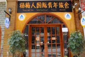 Yangmeiren International Youth Hostel : Yangmeiren International Youth hostel image