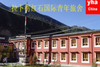 Xiahe - Labrang Redrock International Youth Hostel : Labrang Redrock Int Youth Hostel image