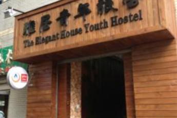Kunming - The Elegant House Youth Hostel : Kunming - The Elegant House Youth Hostel image
