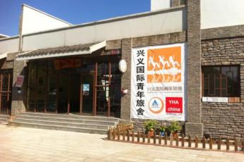 Guizhou Xingyi Youth Hostel : Guizhou