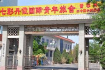 Zhangye Qicai Danxia International YH : hostel exterior