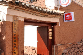 Dali Nuodeng Lv Wo International Youth Hostel :