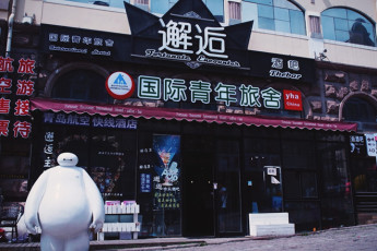 QingDao Encounter ZhanQiao Zhongshan Road International Youth Hostel :