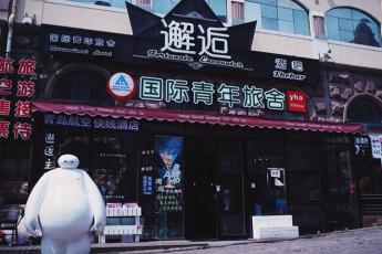 QingDao Encounter ZhanQiao Zhongshan Road International Youth Hostel :