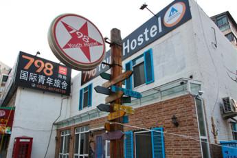Qingdao 798 Youth Hostel :