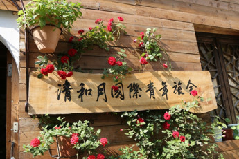 Hongcun Qingheyue International Youth Hostel :