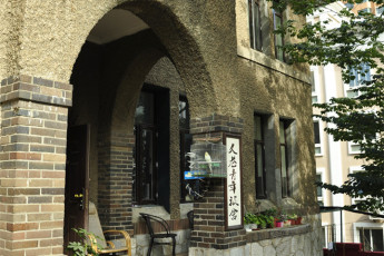 Dalian Old Alley International Youth Hostel :