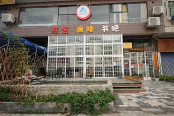 Zhaoqing International Youth Hostel :