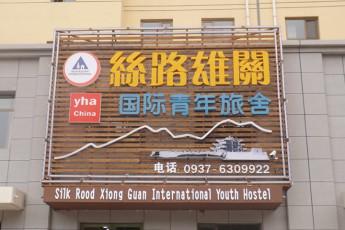 Jiayuguan Silk Road Xiong Guan Internanional Youth Hostel : 1