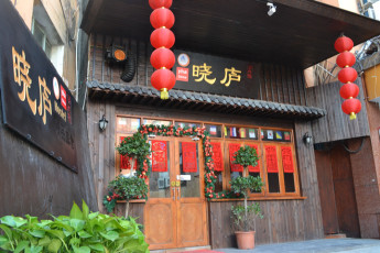 Jingdezhen Xiaolu International Youth Hostel : 1