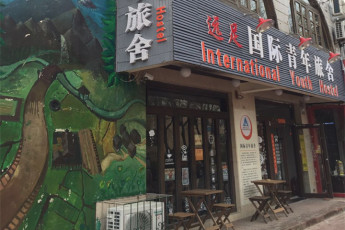 Weihai Hiking International Youth Hostel : 1