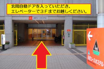 Osaka - Osaka-Shiritsu Nagai YH :
