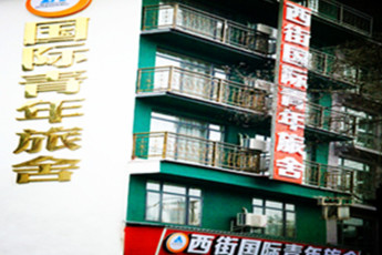 West Yangshuo West Street International Youth Hostel : 1