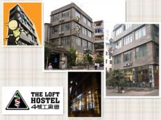 The Loft Design Hostel - Chengdu