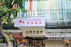 C U Hostel Taipei International YH