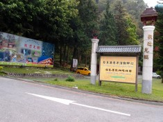 Sun Moon Lake Youth Activity Center