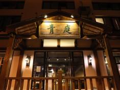 Hangzhou - The Green International YH