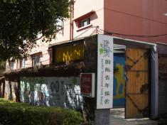 Kunming IviesWill International Youth Hostel