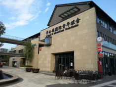 Li Gong Di International Youth Hostel