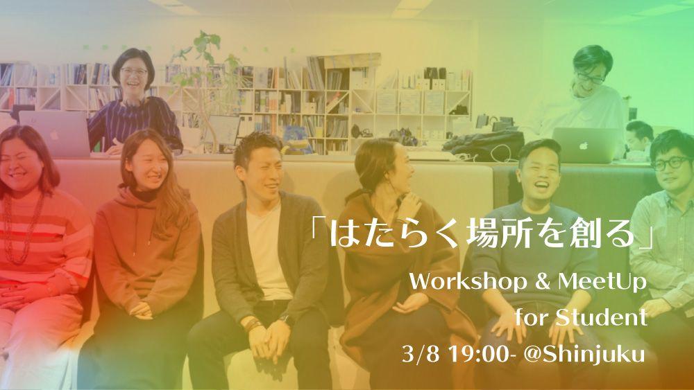 新宿開催:せっかく働くなら!いきいき働く環境を自分でつくりたい20卒!