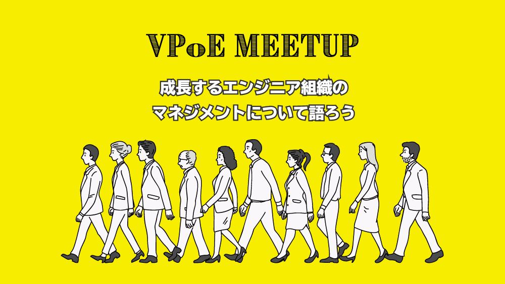 VPoE登壇・成長するエンジニア組織のマネジメントについて語ろう