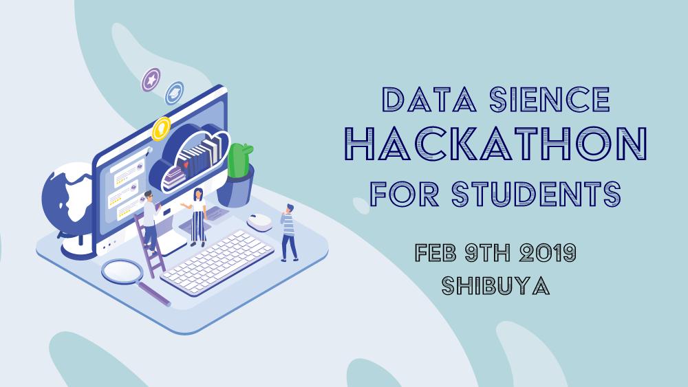 学生限定、データ分析ハッカソン - ABEJA、Gunosy、ZOZOテクノロジーズ登壇決定!